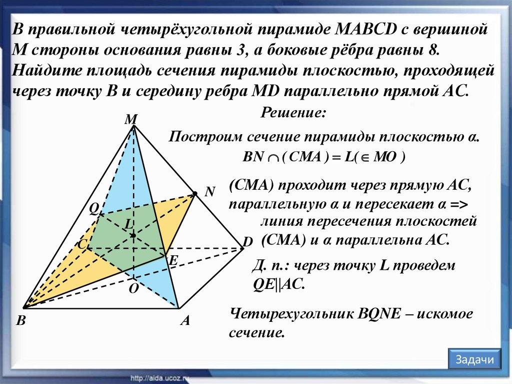 Пирамида задачи с решением егэ геометрическая оптика задачи с решениями