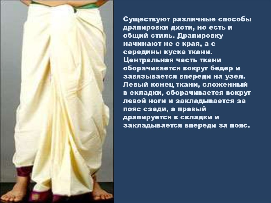 Бесшовная одежда. Из древности в современность - online presentation 563bb61355582