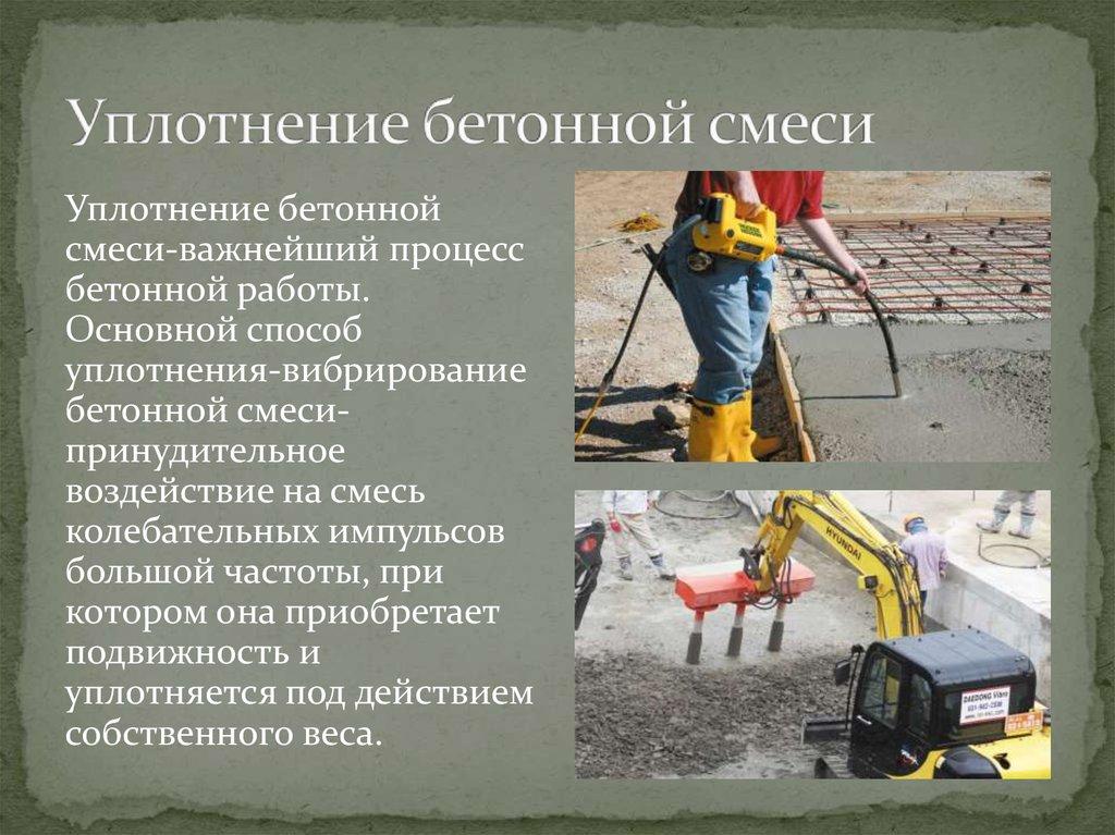 Виды бетонной смеси свойства бетонной смеси бетона методом