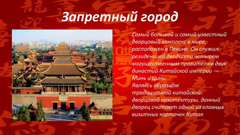 картинки о китае описание достопримечательностей часть территории современного
