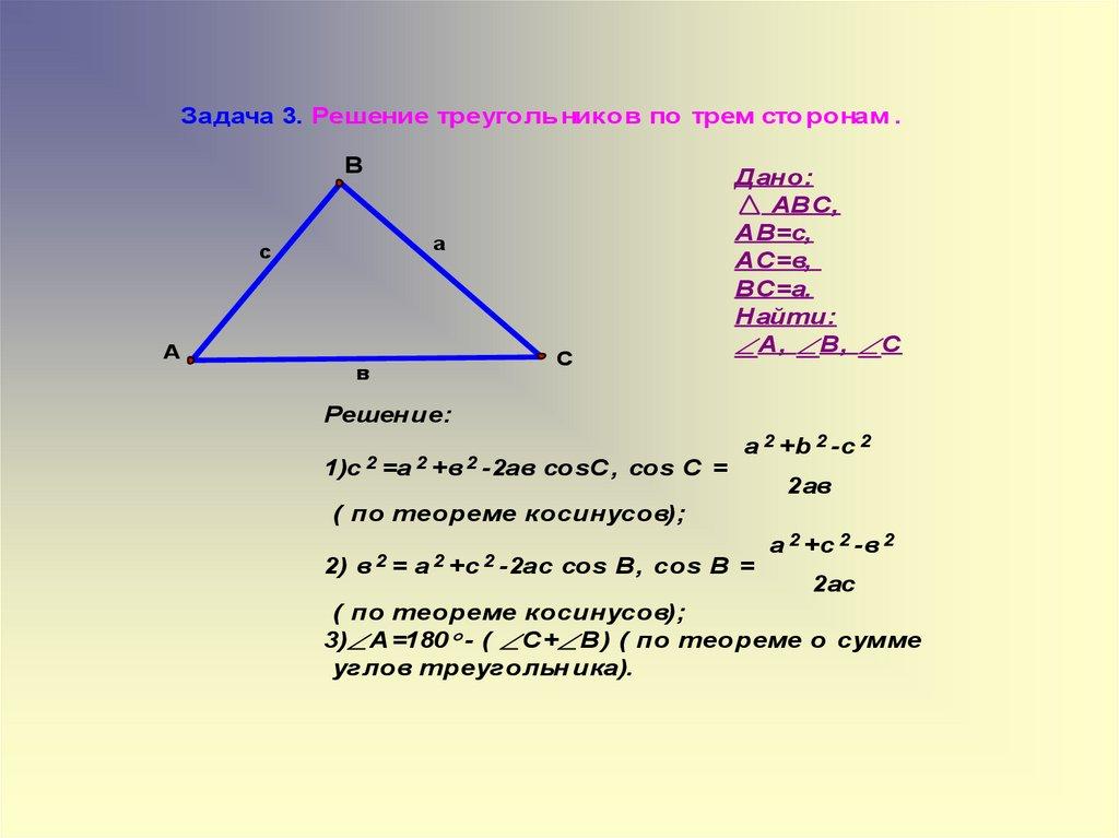 Задачи на решение треугольников по теореме косинусов оценка выбора решения педагогических задач шпаргалка