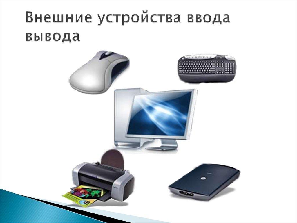 Внешнее устройство компьютера картинки
