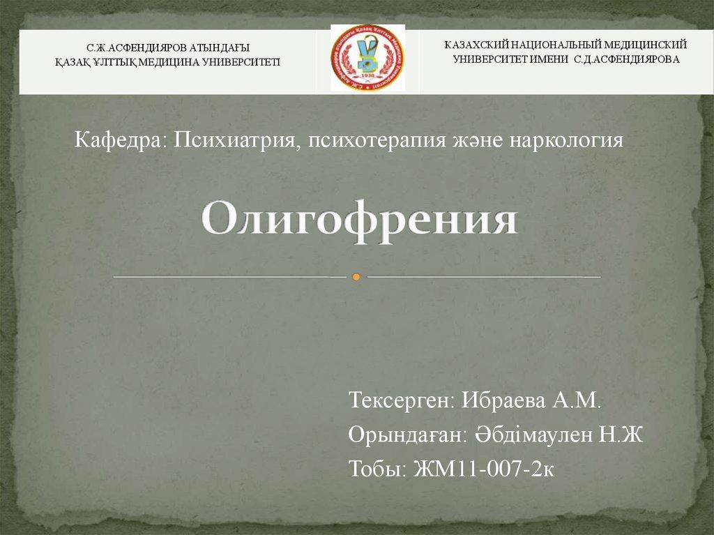 наркология казакша