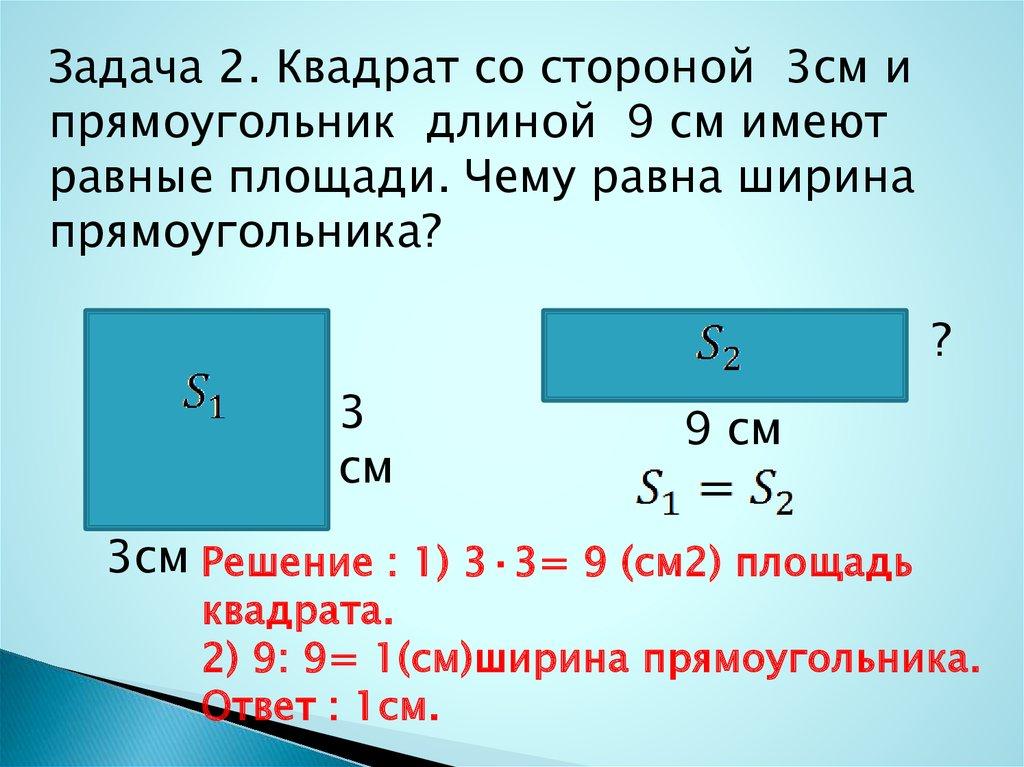 Решение задачи площадь квадрата со стороной решение задач по математике 2 класс играть