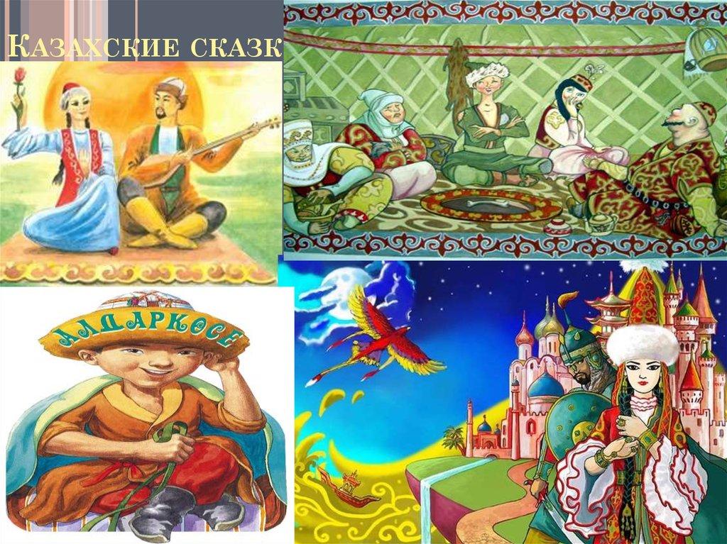 Картинки для казахских сказок