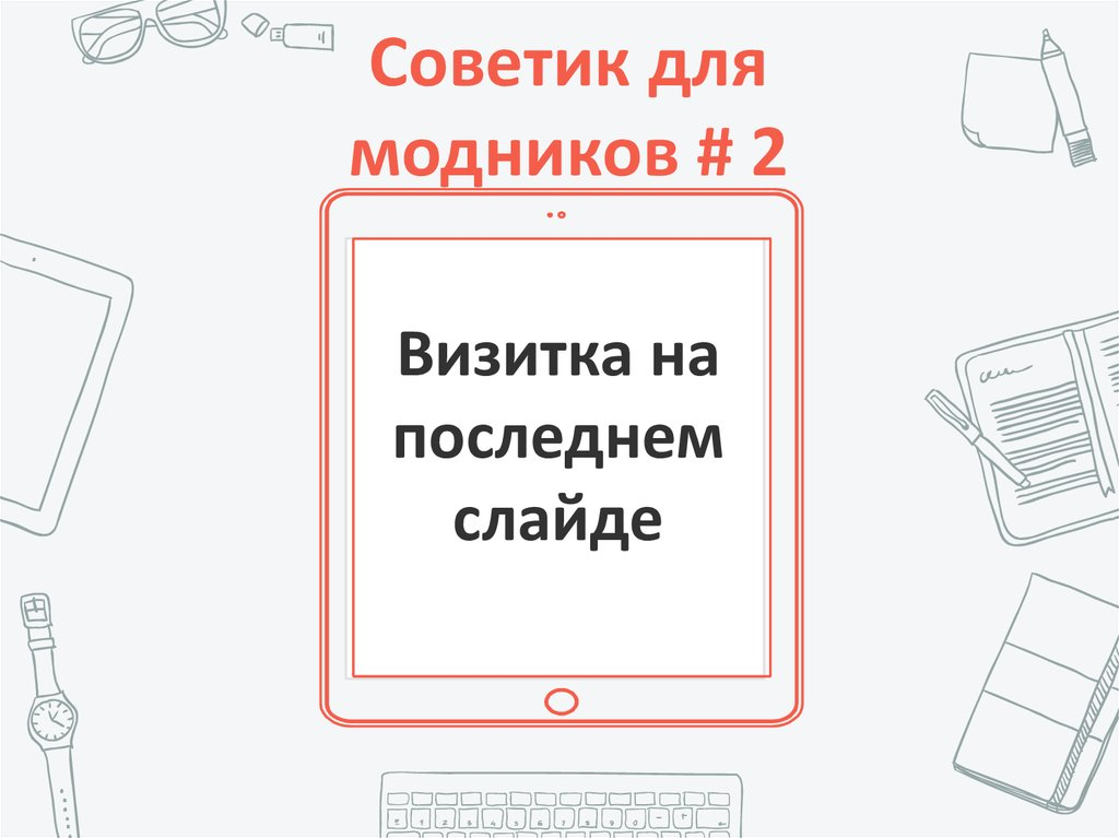 Презентация как искусство - презентация онлайн