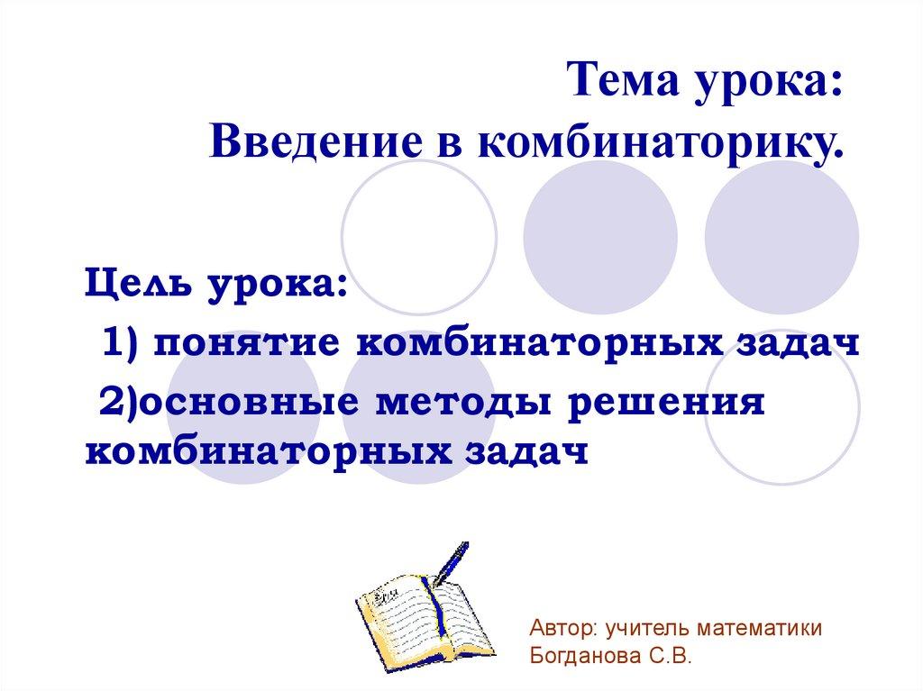 Презентация к уроку методы решения комбинаторных задач примеры решений задач формула байеса