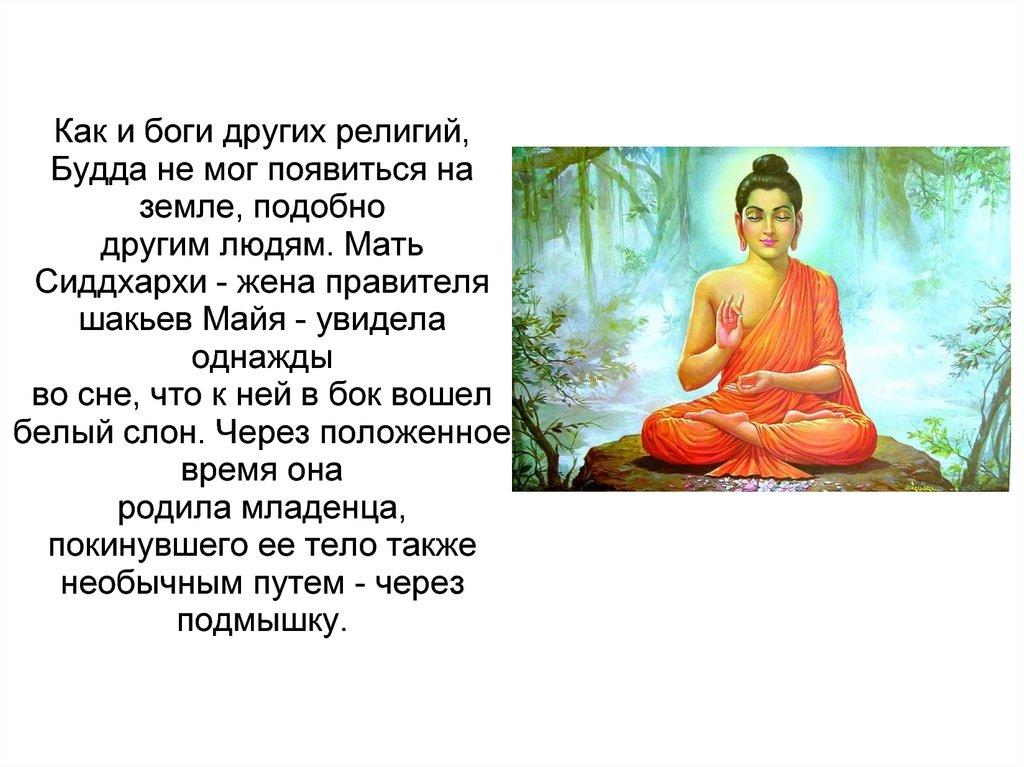 буддизм картинки описание масть