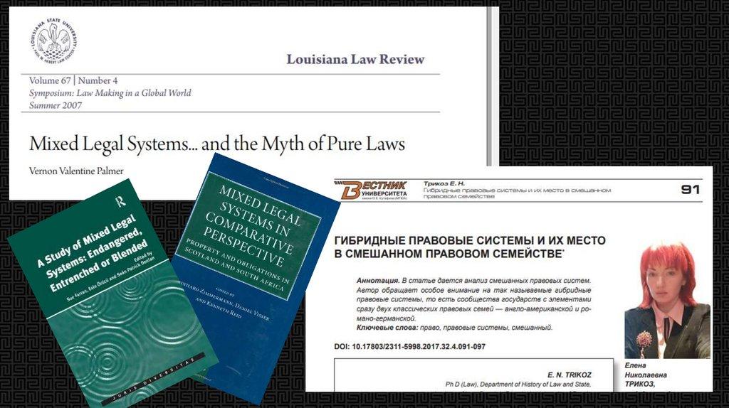 правовая семья правовые нормы