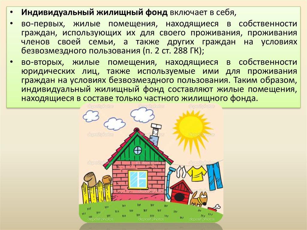 жилищный фонд социального назначения