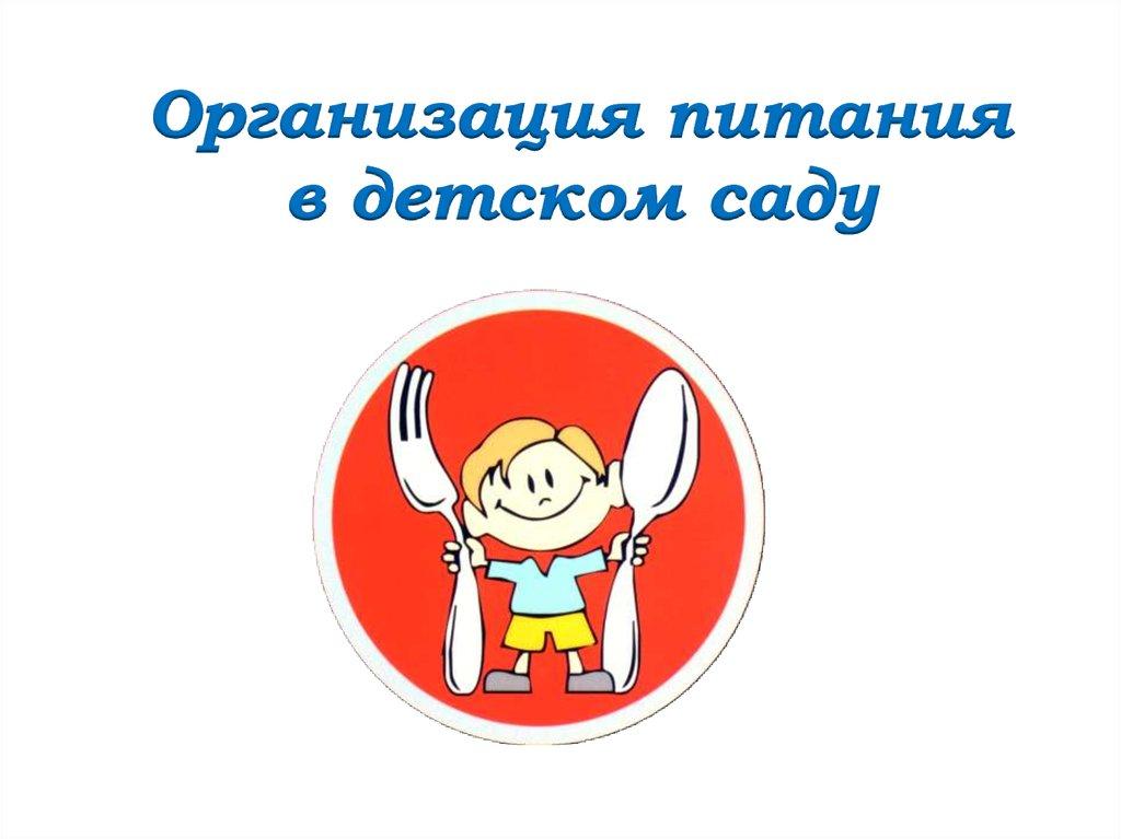 Организация питания в детском саду - презентация онлайн