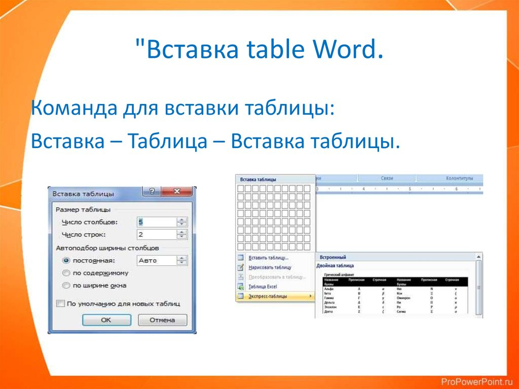 """Вставка table Word."