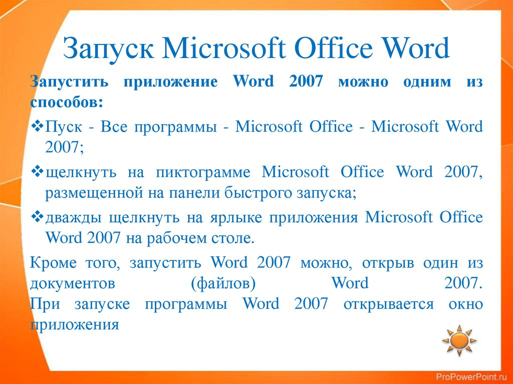 Запуск Microsoft Office Word