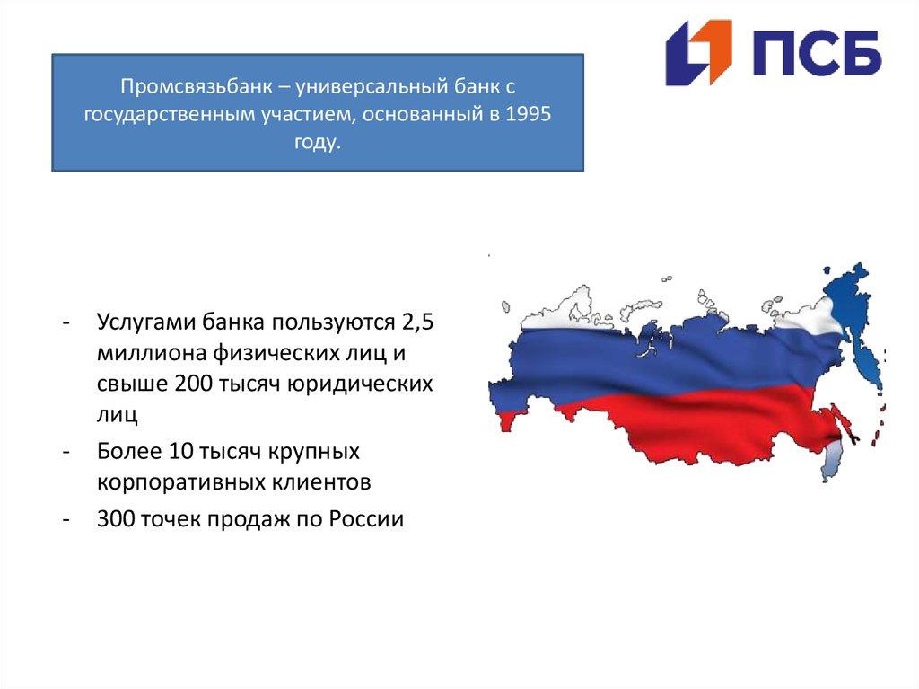 Банк русский кредит личный кабинет