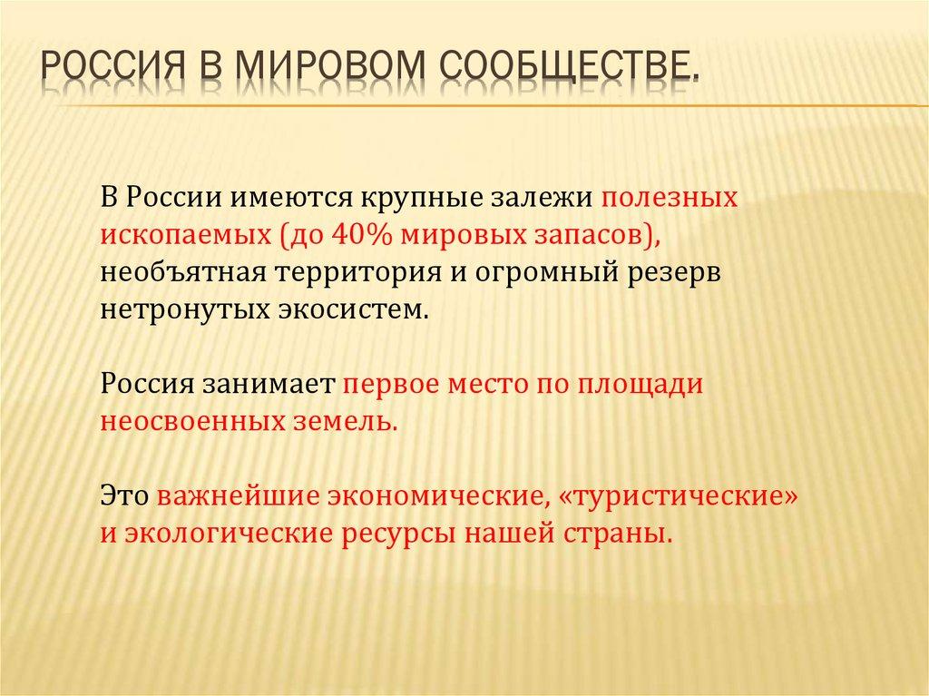 Россия занимает первое место по площади