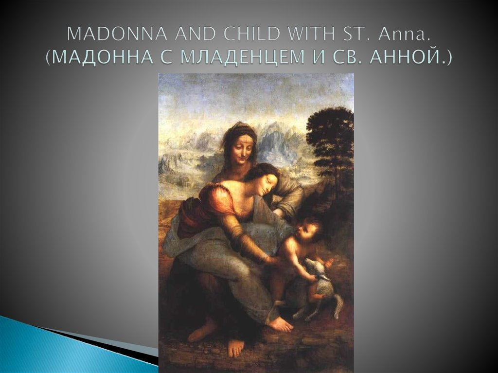 MADONNA AND CHILD WITH ST. Anna. (МАДОННА С МЛАДЕНЦЕМ И СВ. АННОЙ.)