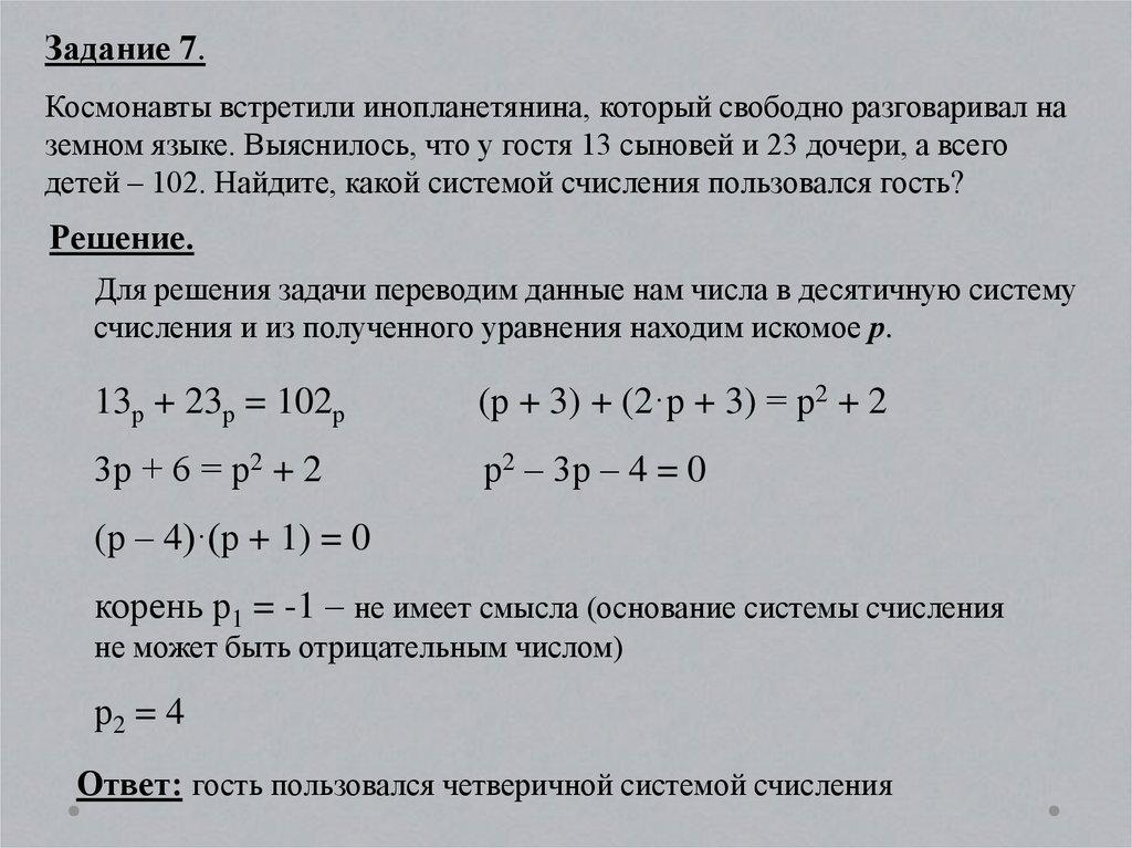 Примеры решения задач по система счисления информатика задача наибольший общий делитель с решением