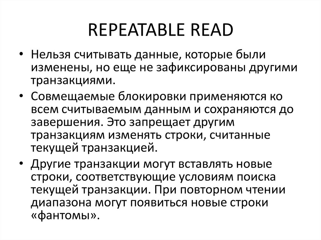 REPEATABLE READ