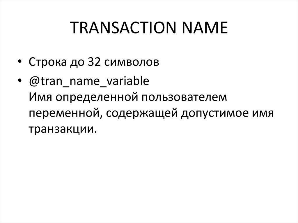 TRANSACTION NAME