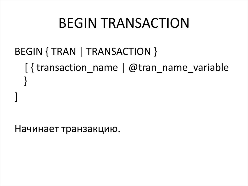 BEGIN TRANSACTION