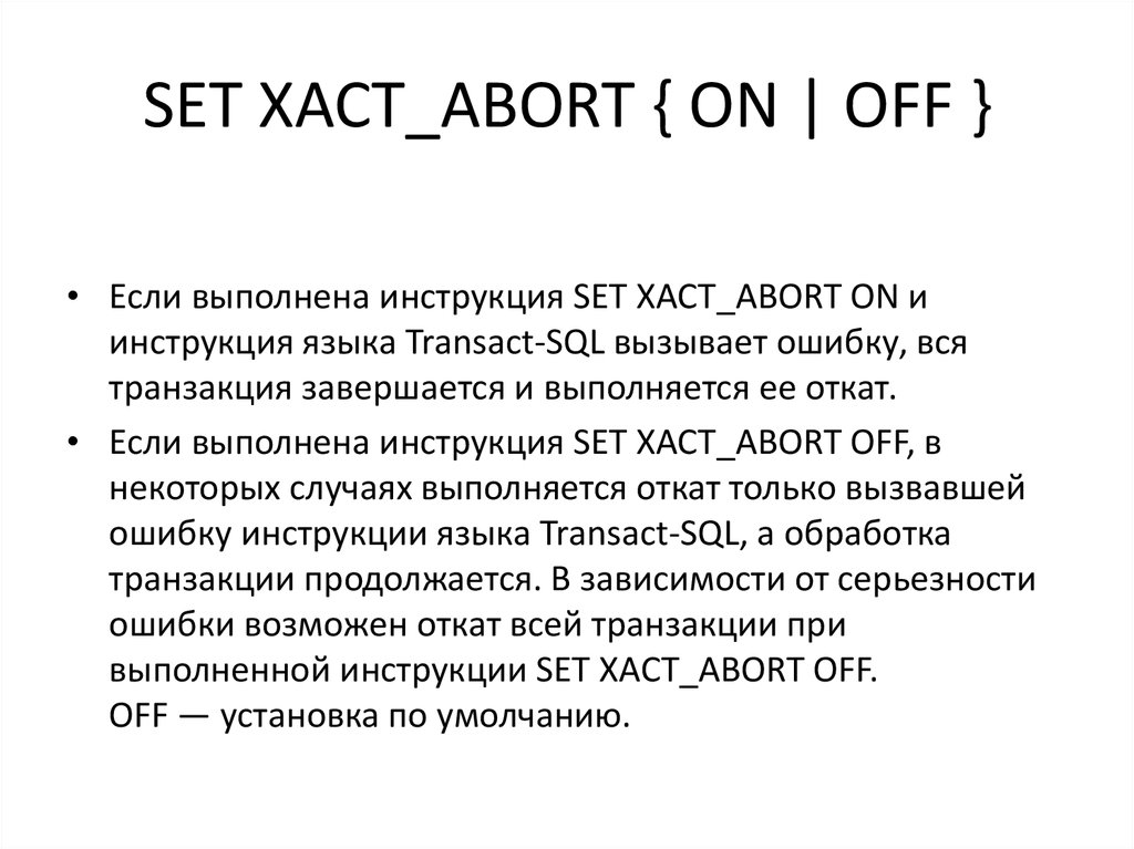 SET XACT_ABORT { ON | OFF }