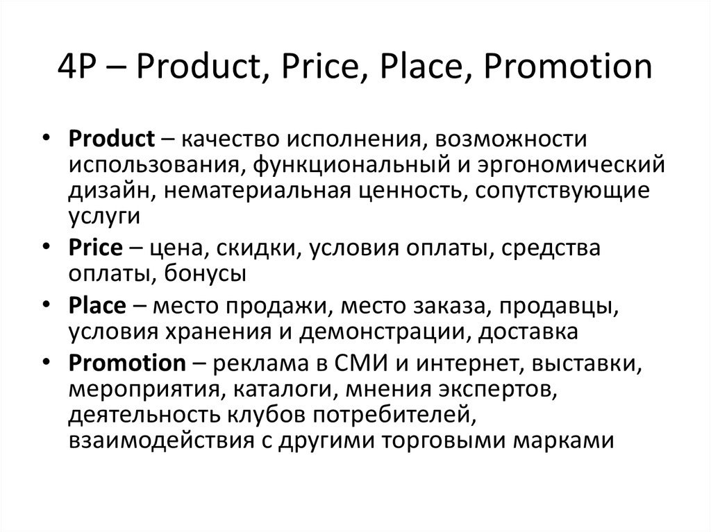 4P – Product, Price, Place, Promotion