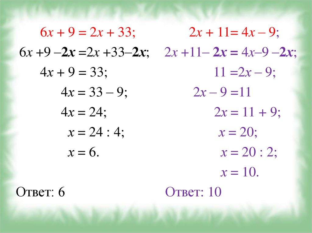 Решение задач методом весов помощь в решение логических задач