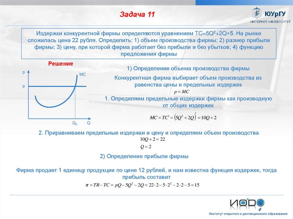 Решения задач по микроэкономике предельная полезность решение задач по сжатию газа