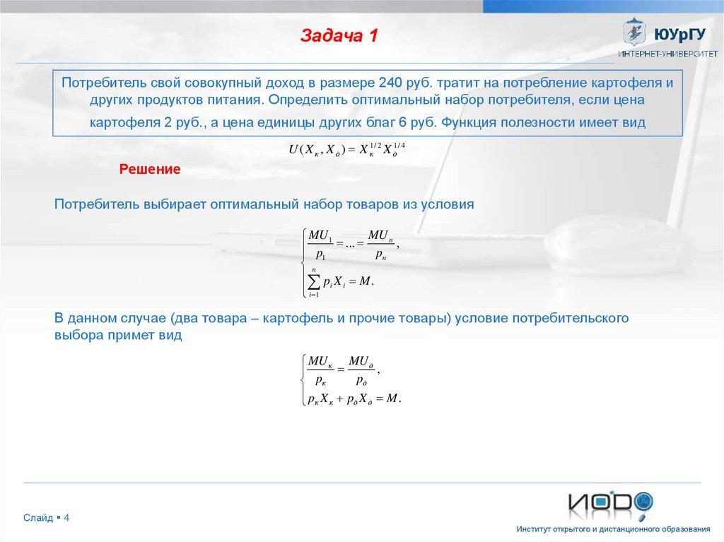 Решение задач на потребительский выбор решение задач по арифметике для 1 класса