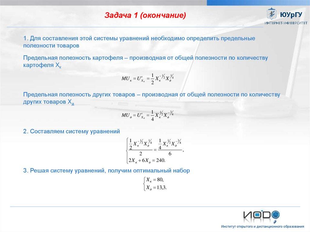 Примеры решения задач на издержки фирмы матика 2 класс решение задач