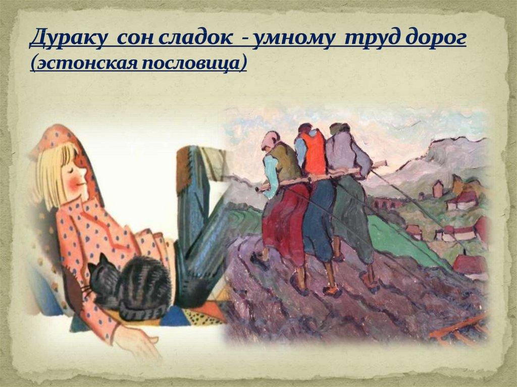 Сборник пословиц народов мира о труде с картинками