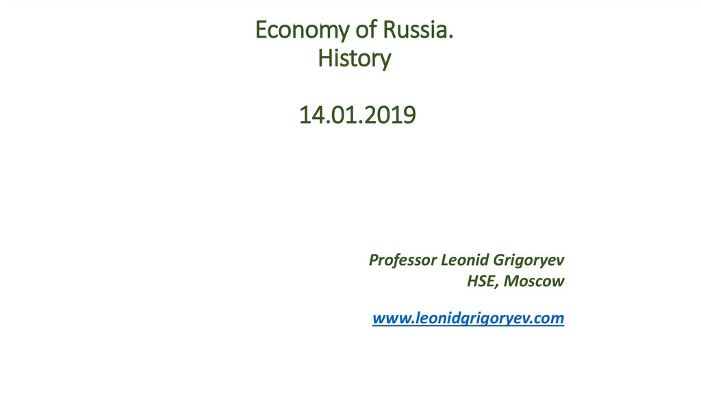 Economy of Russia. History 14.01.2019