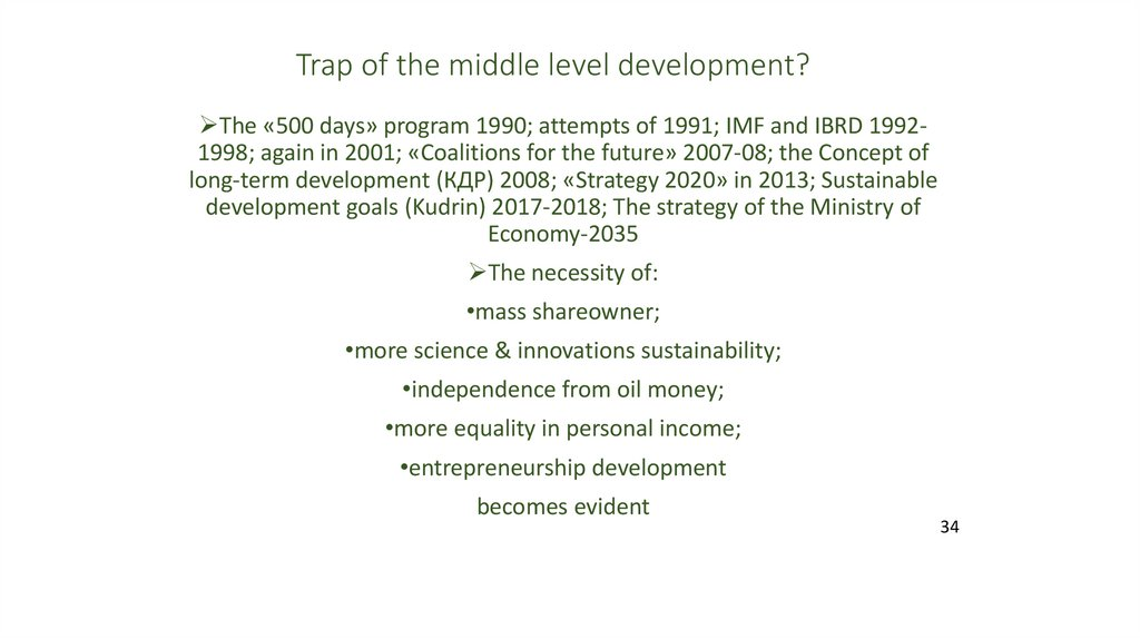 Trap of the middle level development?