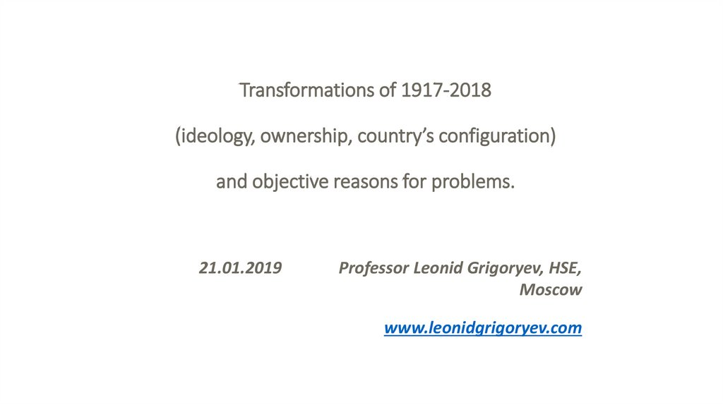 Transformations of 1917-2018 (ideology, ownership, country's configuration) and objective reasons for problems.