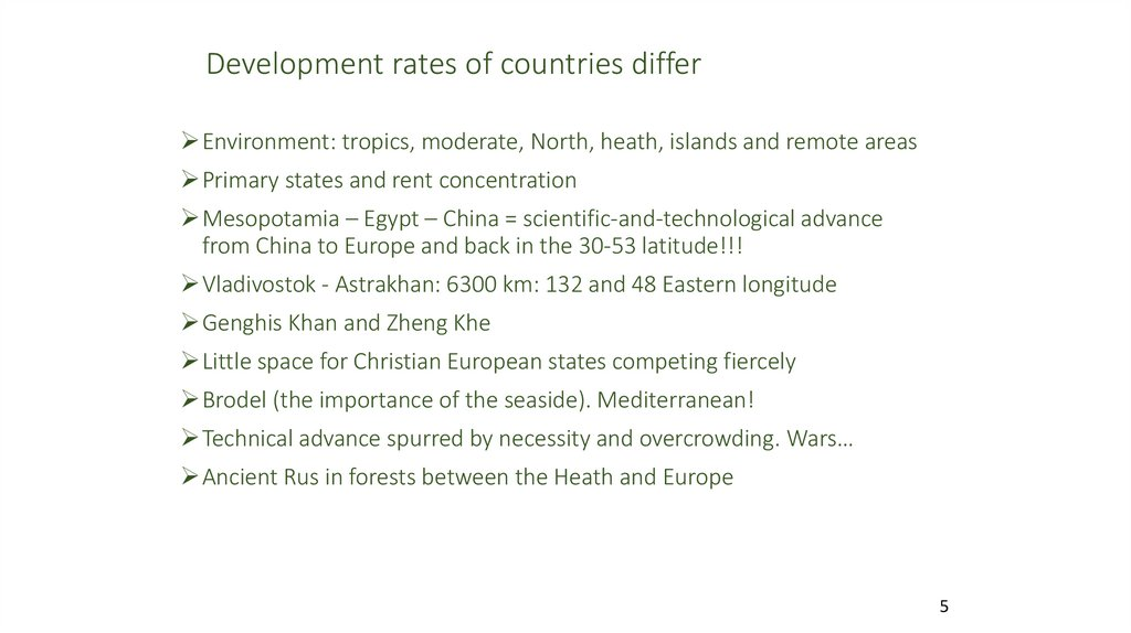 Development rates of countries differ