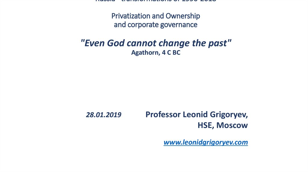 "Russia - transformations of 1990-2018 Privatization and Ownership and corporate governance ""Even God cannot change the past"""