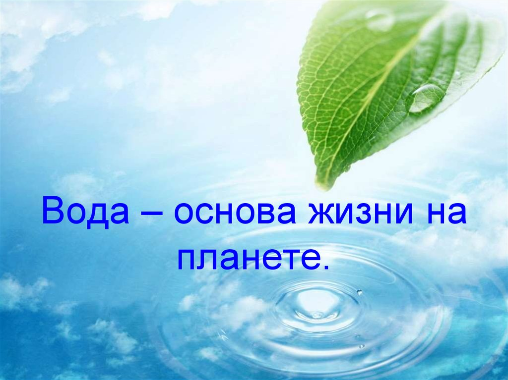 Картинки вода источник жизни презентация