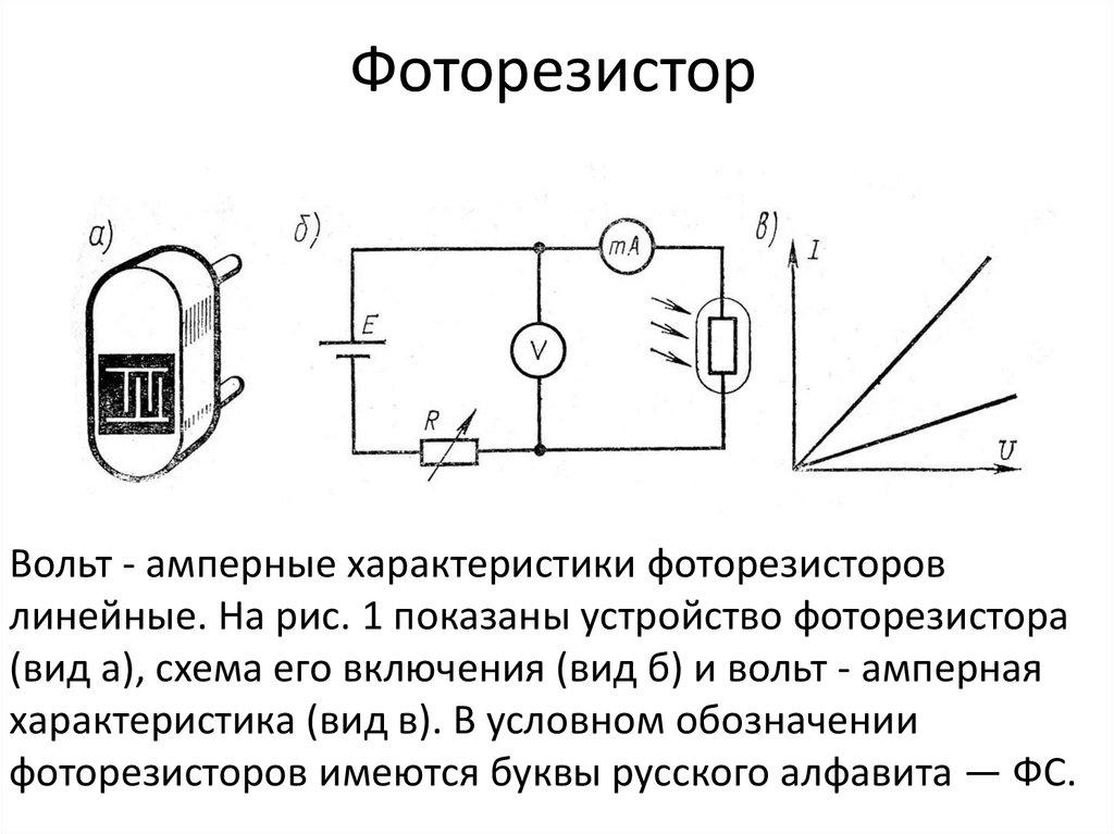 предпочитаю фоторезисторы и фототранзисторы параметры фотограф может сделать