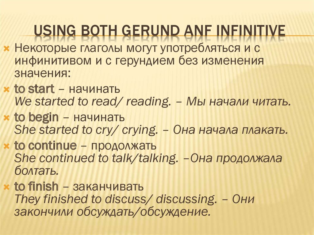 Using both gerund ANF INFINITIVE