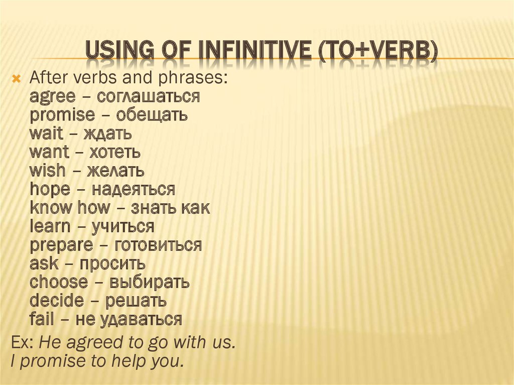 Using of infinitive (to+verb)