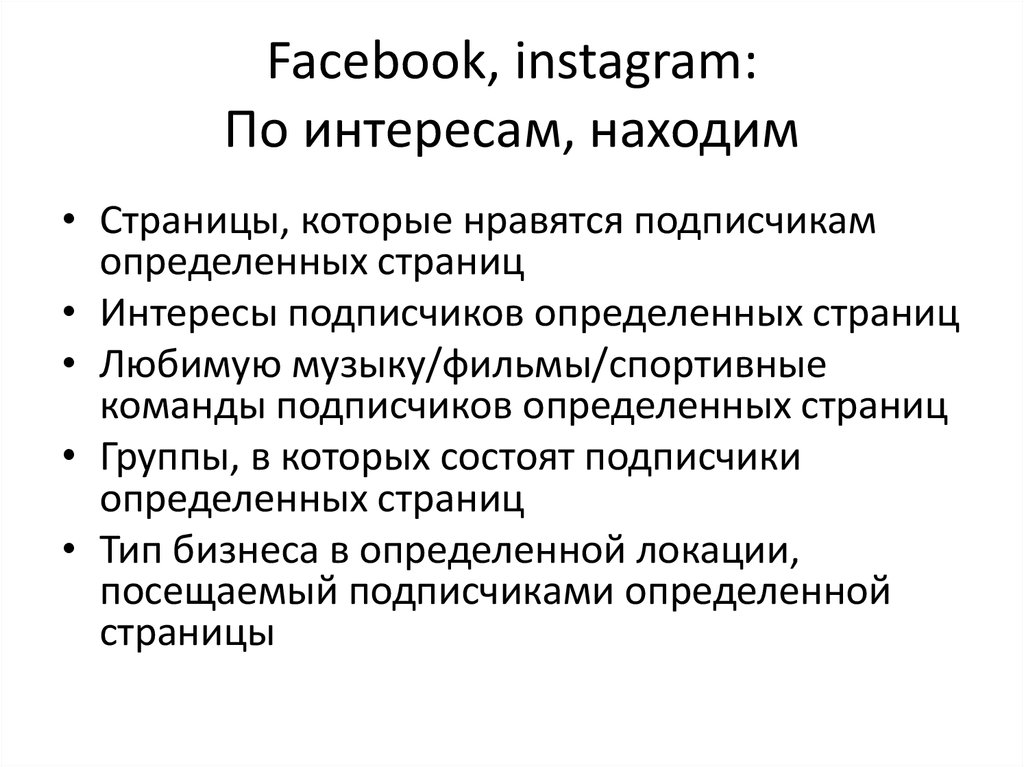 Facebook, instagram: По интересам, находим