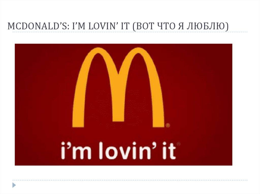 Картинка макдональдса вот что я люблю