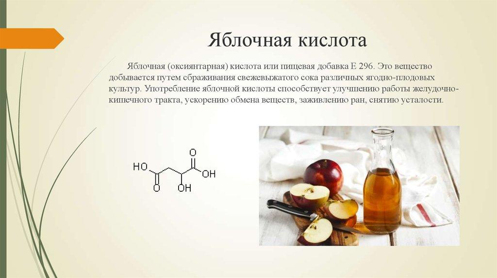 1 гликолевая кислота