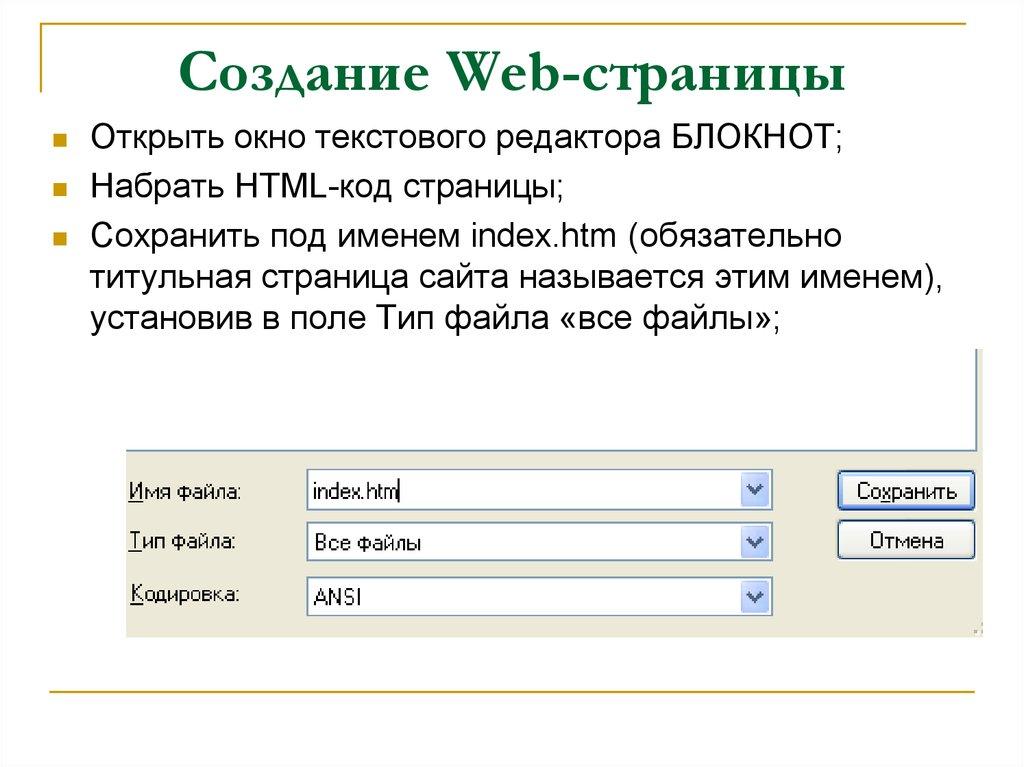 Создание веб страницы сайтов что мешает продвижению сайта