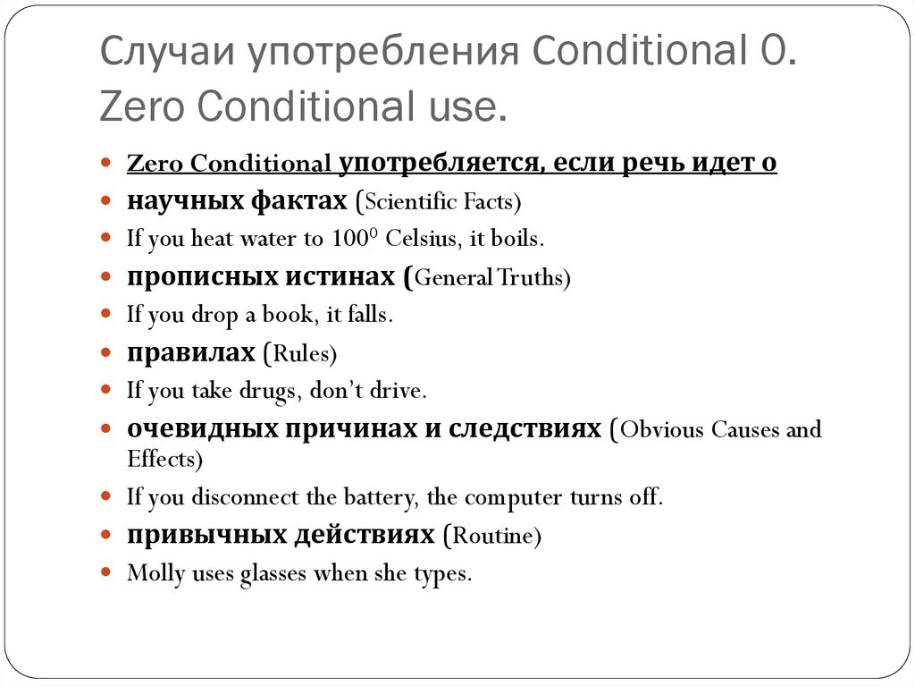 Случаи употребления Сonditional 0. Zero Conditional use.