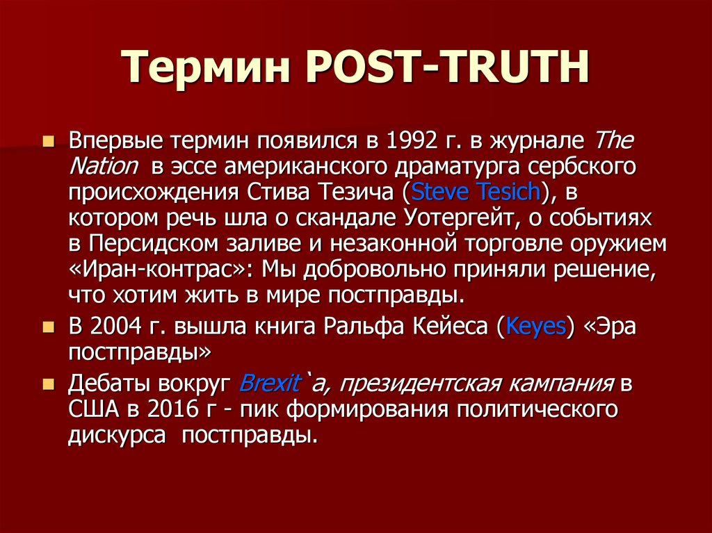 Термин POST-TRUTH