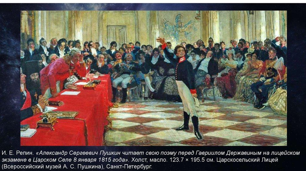 Пушкин на экзамене в царскосельском лицее тренажер решения задач 3 класс скачать