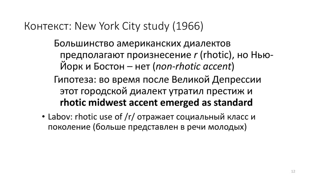 Контекст: New York City study (1966)