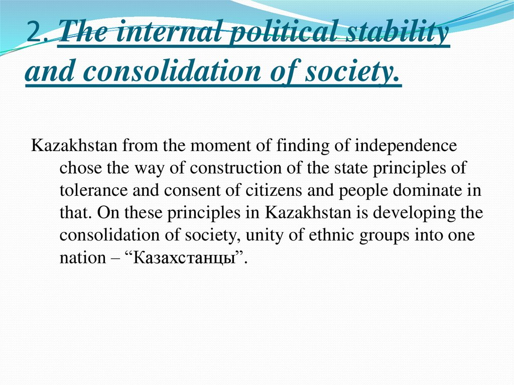 2. The internal political stability and consolidation of society.