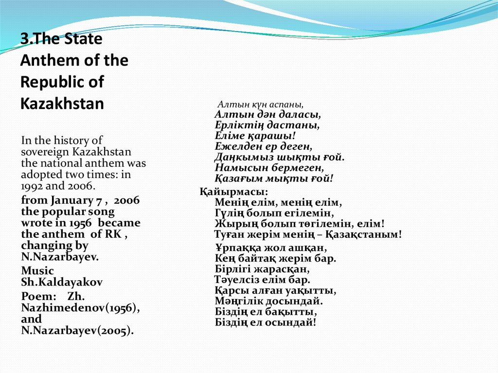 3.The State Anthem of the Republic of Kazakhstan